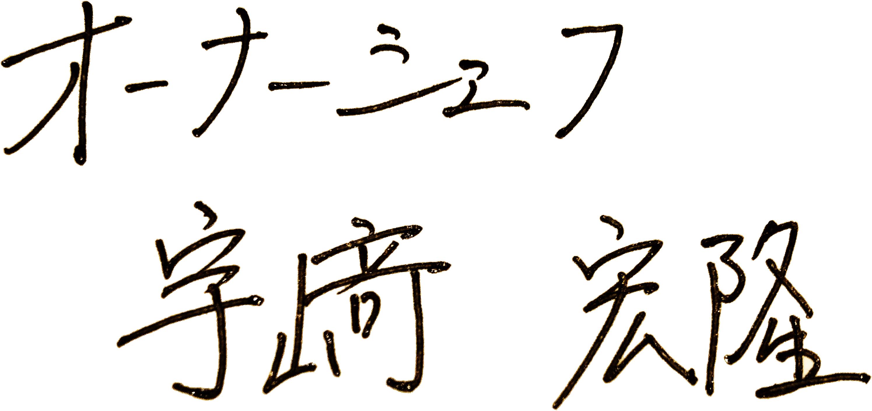 Oribe シェフ